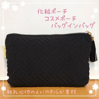 【新品】化粧ポーチ コスメポーチ マットブラック バッグインバッグ フリンジ(メイクボックス)