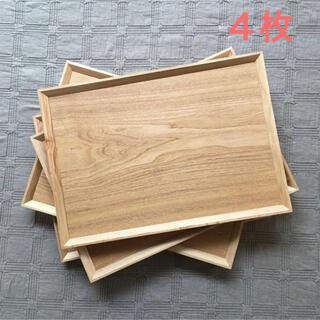 ムジルシリョウヒン(MUJI (無印良品))の【天然素材】木製トレイ カフェトレイ 4枚セット(テーブル用品)