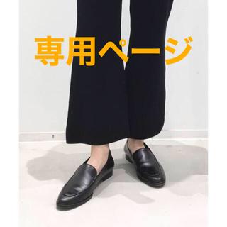 アパルトモンドゥーズィエムクラス(L'Appartement DEUXIEME CLASSE)のL'Appartement フラッタード FLAT SHOES(ローファー/革靴)
