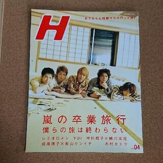 アラシ(嵐)の嵐 H 2007年4月号【嵐の卒業旅行】(音楽/芸能)