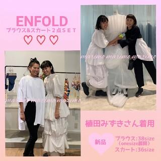 エンフォルド(ENFOLD)の【新品タグ付】♥植田みずきさん着用♥《♡ENFOLD♡》ブラウス&スカートSET(セット/コーデ)