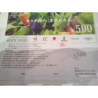 ロックフィールド 株主優待 1000円分 21年10月31日迄(フード/ドリンク券)
