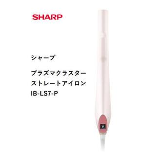 シャープ(SHARP)の【新品未開封】 シャープ SHARP IB-LS7-P ヘアアイロン(ヘアアイロン)