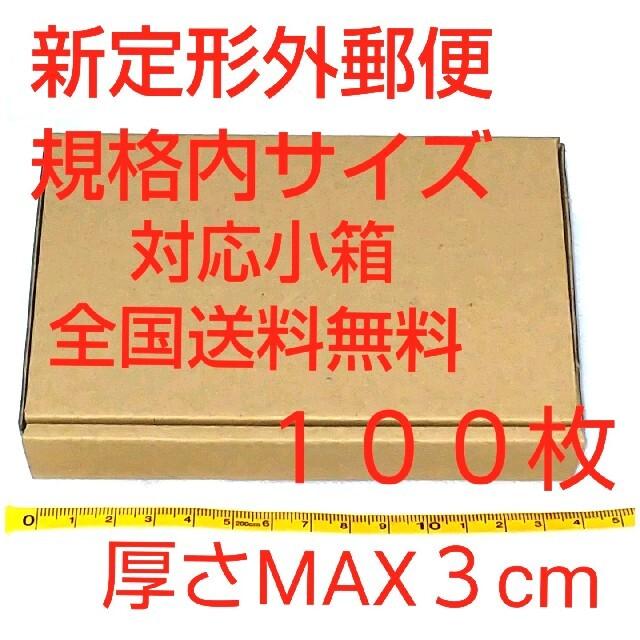 厚 さ 内 定形 郵便局の定形外郵便の料金と厚さについて質問です。フリマアプリで売れた商品