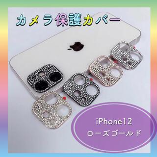 カメラ保護 レンズカバー フレーム iPhone 12 ローズゴールド 韓国人気(保護フィルム)