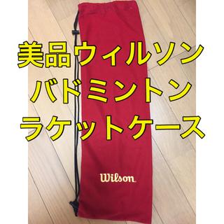 バボラ(Babolat)のWilson ウィルソン テニス ラケット ソフトケース(バドミントン)