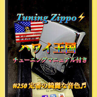 ジッポー(ZIPPO)のチューニング ZIPPO ⚡️ ハワイ王国-紋章 + マニュアル付き(タバコグッズ)