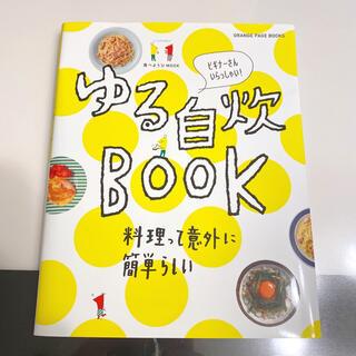 ゆる自炊BOOK 料理って意外に簡単らしい ビギナーさんいらっしゃい!(料理/グルメ)