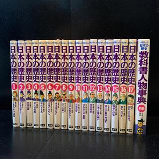 ガッケン(学研)の日本の歴史 まんが 全17巻 、教科書人物事典(全巻セット)