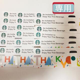 スターバックスコーヒー(Starbucks Coffee)のIRUMI@様専用(フード/ドリンク券)