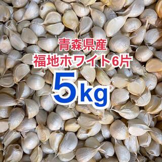 青森県産 福地ホワイト6片 バラ にんにく 5kg ニンニク 大蒜 小粒(野菜)