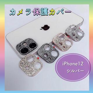 カメラカバー レンズ保護 iPhone12 シルバー キラキラ 韓国 人気 (その他)