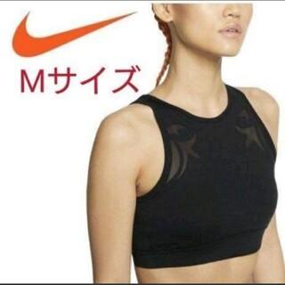 ナイキ(NIKE)のレア【M】 NIKE ナイキ BOUTIQUE メッシュ MTF スポーツブラ(ベアトップ/チューブトップ)