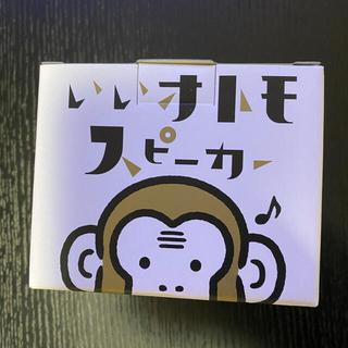 エーユー(au)のauキャンペーン品 いいオトモスピーカー(スピーカー)