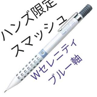 ペンテル(ぺんてる)の新品未使用 スマッシュ ハンズ限定 ホワイト パステルカラー Wセレニティブルー(ペン/マーカー)