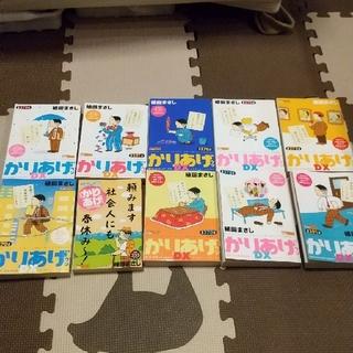 チカリ~ナさま 専用  かりあげくん 漫画 10冊セット(4コマ漫画)