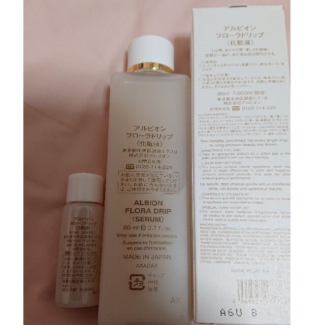 ALBION(アルビオン)のアルビオン フローラドリップ 80ml おまけ6ml付き 新品 コスメ/美容のスキンケア/基礎化粧品(化粧水/ローション)の商品写真