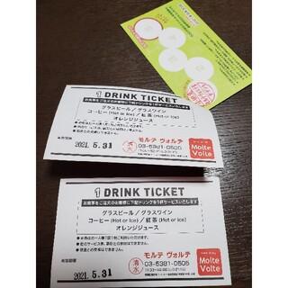 小田急百貨店新宿店モルテヴォルテ1ドリンクチケット2枚♥️(フード/ドリンク券)