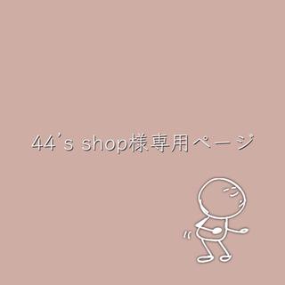 44's shop 様専用ページ(その他)