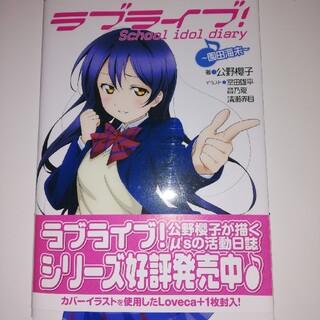 ラブライブ!School idol diary~園田海未~(文学/小説)