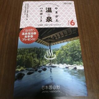 温泉パスポート 山形(地図/旅行ガイド)