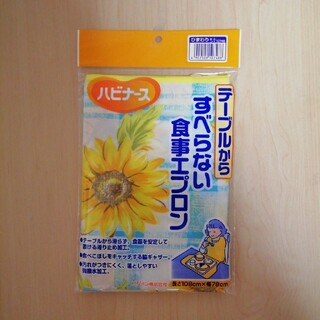 ピジョン(Pigeon)のピジョン★食事エプロン(介護用)  定価1,496円(日用品/生活雑貨)