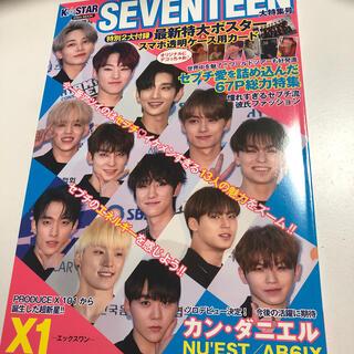 セブンティーン(SEVENTEEN)のK☆STAR SEVENTEEN大特集号(アート/エンタメ)