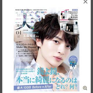 キスマイフットツー(Kis-My-Ft2)の美スト 4月号 雑誌のみ(ファッション)