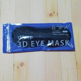 iSleep 3D EYE MASK(アイスリープ 3Dアイマスク(旅行用品)
