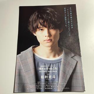 ジャニーズ(Johnny's)の松村北斗 10000字インタビュー (アイドルグッズ)