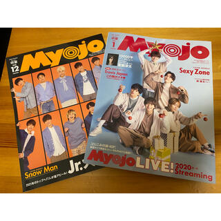 ジャニーズ(Johnny's)のMyojoちっこい版 2020年12月号・1月号 2冊セット(音楽/芸能)