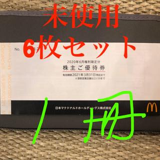 マクドナルド(マクドナルド)のマクドナルド 株主優待券 1冊 6枚(フード/ドリンク券)