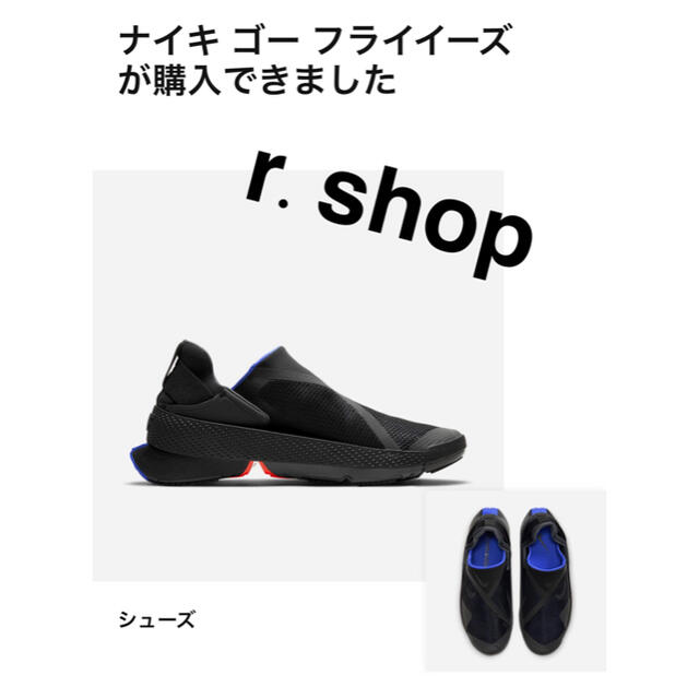 NIKE(ナイキ)のNIKE GO FLYEASE BLACK メンズの靴/シューズ(スニーカー)の商品写真