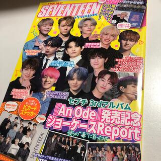 セブンティーン(SEVENTEEN)のK-POP NEXT SEVENTEEN Premium(アート/エンタメ)