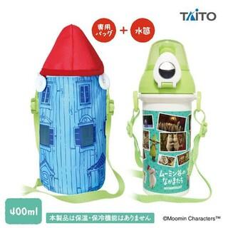 タイトー(TAITO)のムーミン谷のなかまたち ムーミンハウス型水筒セット(キャラクターグッズ)