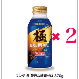 アサヒ(アサヒ)のワンダ 極 贅沢な糖類ゼロ 370g 引換券 2枚セブンイレブン(コーヒー)