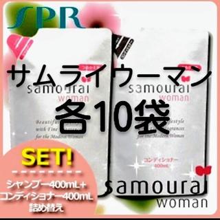 サムライ(SAMOURAI)のサムライウーマン💗シャンプー&コンディショナー《各10袋》20袋(シャンプー/コンディショナーセット)