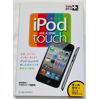 できるポケット+ iPod touch改訂版☆比較的美品