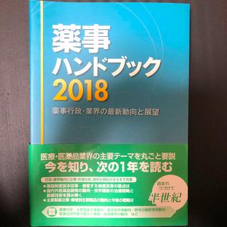 薬事ハンドブック 薬事行政・業界の最新動向と展望 2018(健康/医学)