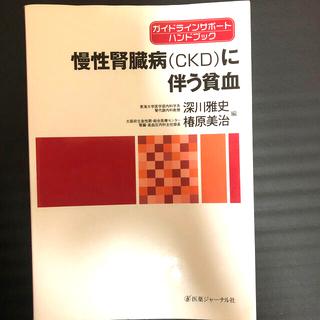 慢性腎臓病(CKD)に伴う貧血 ガイドラインサポ-トハンドブック(健康/医学)