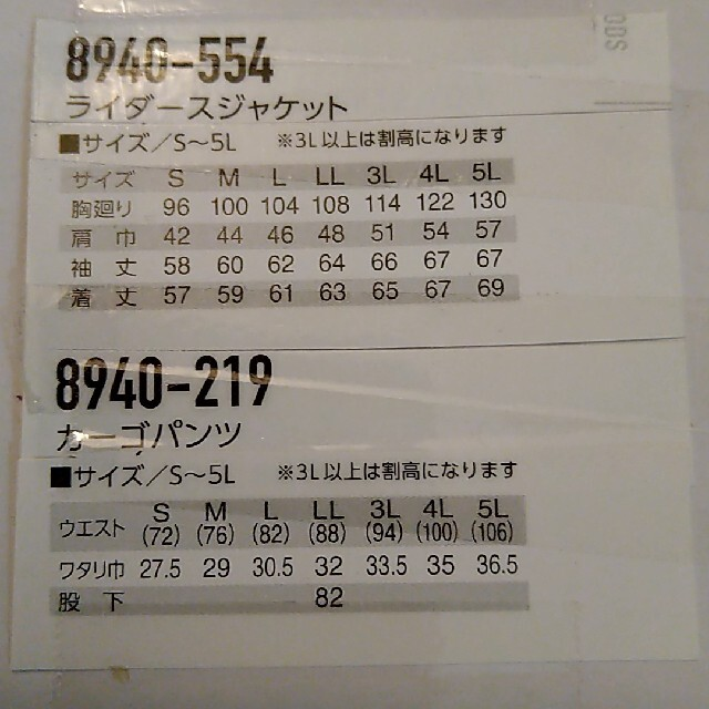 寅壱(トライチ)の新品!寅壱ストレッチデニム上下3Lセット! メンズのスーツ(セットアップ)の商品写真