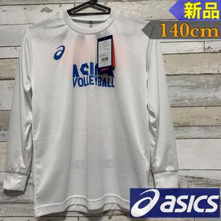 asics - asicsアシックス バレーボールウエア 長袖シャツ 男女兼用 140㎝ 新品