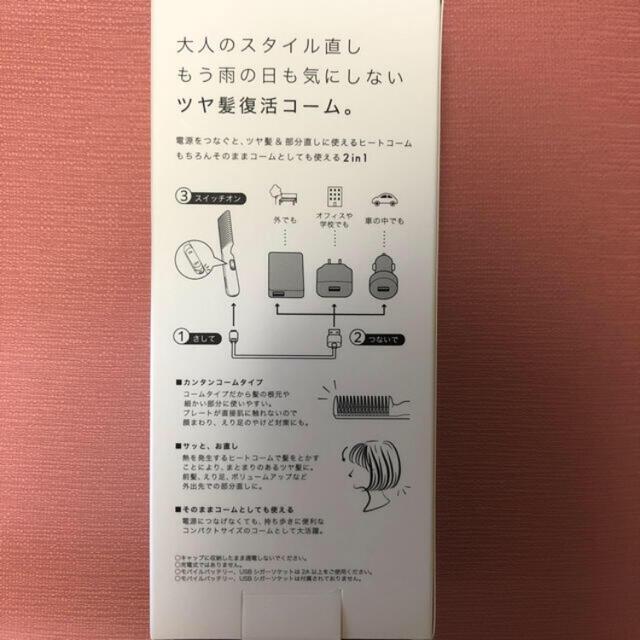 モッズヘア♡モバイルヒートコーム スマホ/家電/カメラの美容/健康(ヘアアイロン)の商品写真