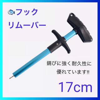 フックリムーバー 17cm ブルー (ショートサイズ)(釣り糸/ライン)