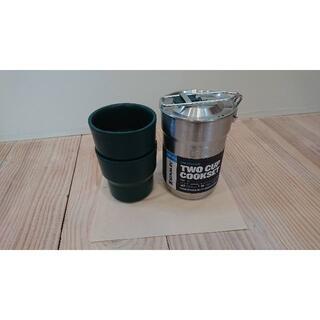 スタンレー(Stanley)のスタンレー 2カップクックセット(キャンプクックセット) 0.71L(未使用品)(調理器具)