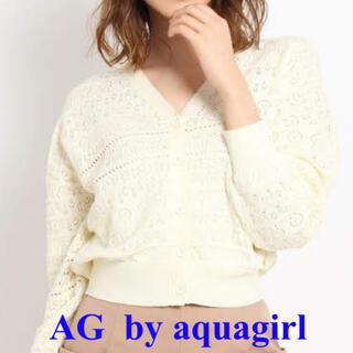 エージーバイアクアガール(AG by aquagirl)のAG by aquagirl 透かし編みニットカーディガン(カーディガン)
