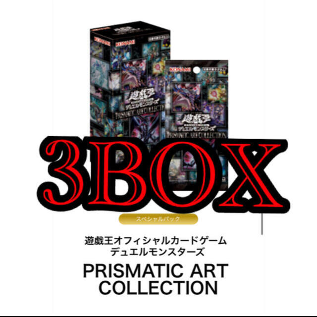 遊戯王 プリズマ ティック アート コレクション