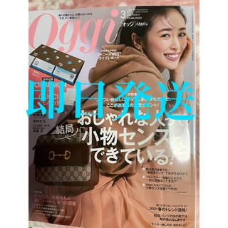Oggi (オッジ) 2021年3月号 雑誌のみ(ファッション)