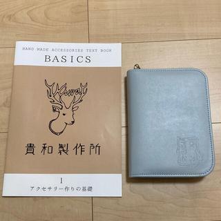 キワセイサクジョ(貴和製作所)の貴和製作所 工具3点セット+平ヤットコ(その他)