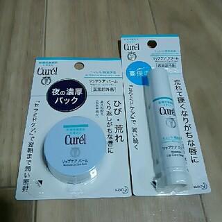 Curel - キュレル リップケアバーム リップケアクリーム セット 新品 未開封